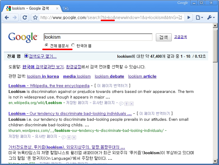 lookism_google_search_korea.jpg